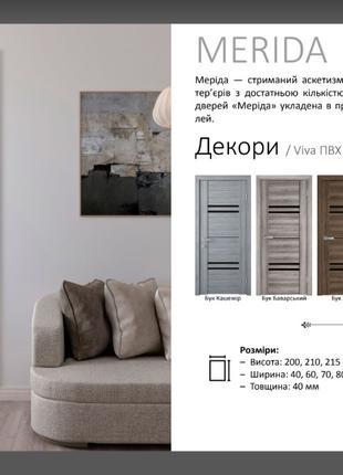 Двері Меріда Новий Стиль