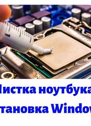 Внутренняя чистка ноутбука с заменой термопасты