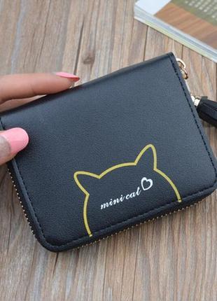 Новый классный компактный короткий черный кошелек с котом кот