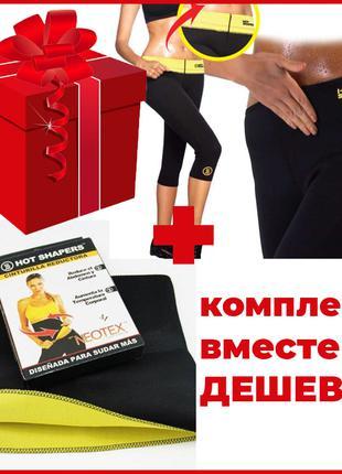 Комплект: пояс для похудения Neotex + бриджи для похудения Hot Sh
