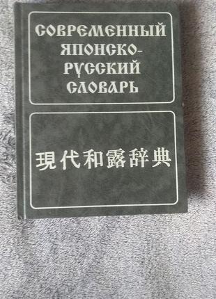 Словник Японсько-руский