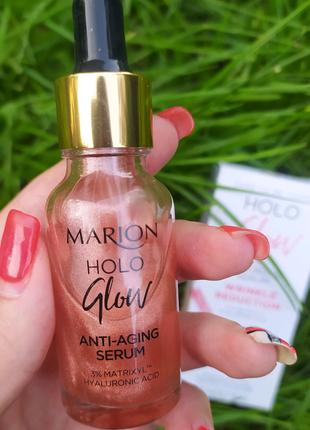 ✅ Антивозрастная сыворотка для лица 45+ Holo Glow Marion, 20 мл