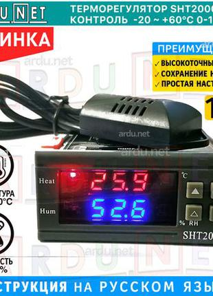 Терморегулятор с влажностью -20~+60°C гигрометр SHT2000 питани...