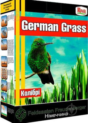 Семена German Grass газонная трава Колибри 1 кг