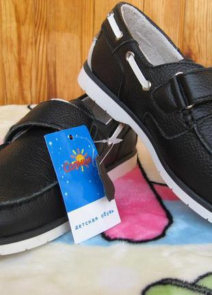 Кожаные школьные туфли 32-37