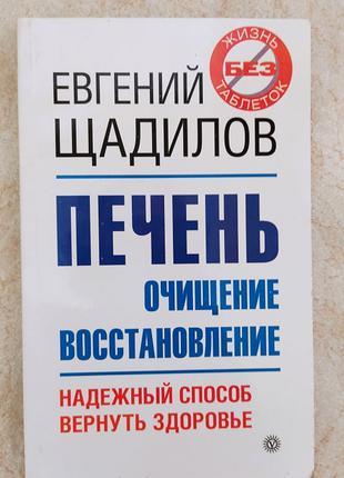 Печень Очищение и восстановление Евгений Щадилов б/у книга
