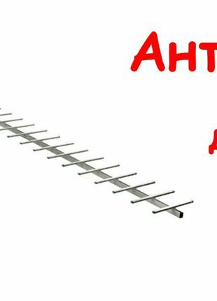 Антенна Т2 ENERGY 1.5м