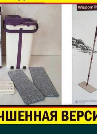Комплект для уборки ведро швабра лентяйка с автоматическим отж...