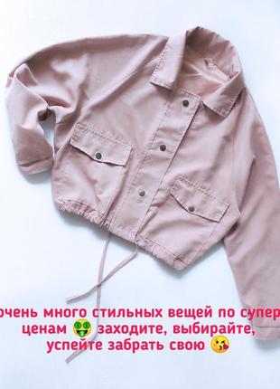 Очень крутая и стильная курточка оверсайз тонкая