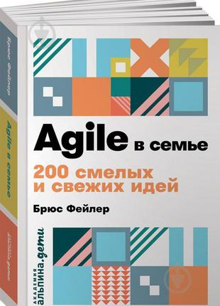 Книга Брюс Фейлер «Agile в семье: 200 смелых и свежих идей» 97...