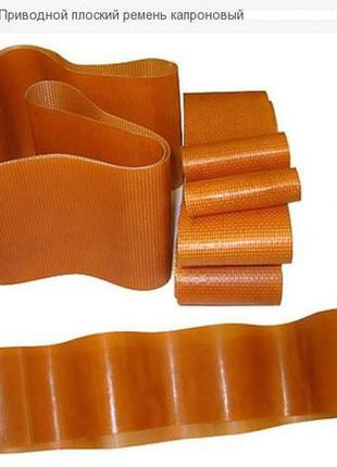 Ремень приводной плоский капроновый оранжевый цвет ТУ17-21-598-87