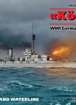 Сборная модель ICM немецкий линейный корабль Konig (4823044404...