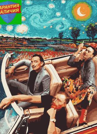Картина по номерам Фрида Кало, Винсент Ван Гог, Сальвадор Дали