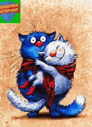 Картина по номерам Синие коты Любовь 40*50см