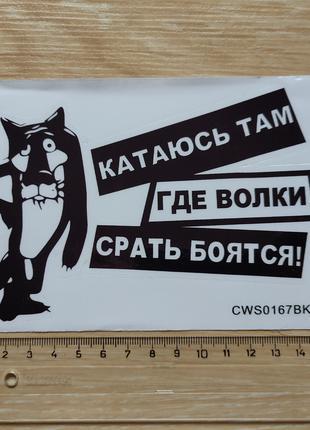 Наклейка на авто или мото Катаюсь там где волки с-рать боятся