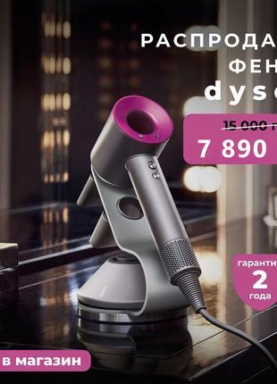 Фен Dyson Supersonic HD03, Новый, Оригинал, Гарантия 2 года