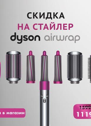 Фен Дайсон Airwrap Фуксія - (Cтайлер Dyson Airwrap Fuchsia HS01)