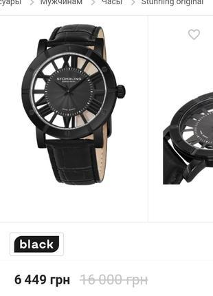 Часы Stuhrling original однотонные чёрные
