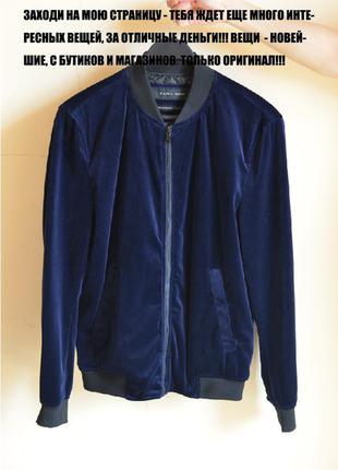 Суперская стильна куртка-бомбер осінь чоловіча унісекс оксамит ..