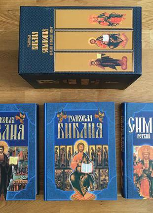 Толковая Библия. Симфония. Ветхий и Новый Завет. В трех томах. Ло