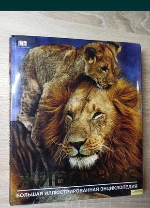 Животные. Большая иллюстрированная энциклопедия