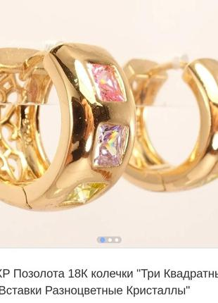"""Серьги xuping """"разноцветные кристаллы"""", ювелирная бижутерия ме..."""