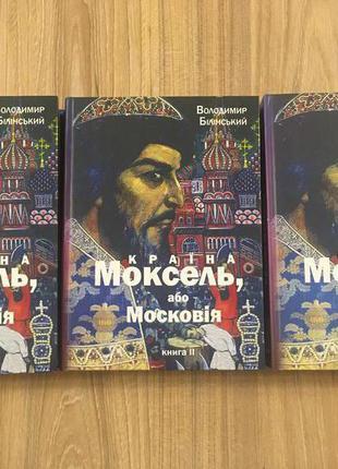Країна Моксель, або Московія, Білінський (комплект из 3 книг)