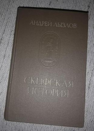 """""""Скифская история""""А.Лызлов"""