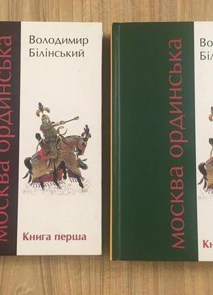 Москва Ординська, Білінський Володимир в двух книгах