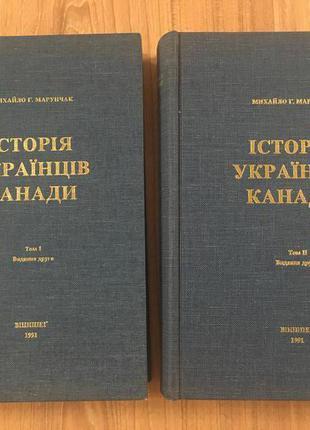 Історія українців Канади. 2 тома, Михайло Марунчак