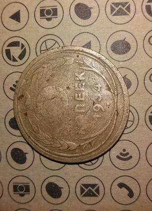 5коп 1934года