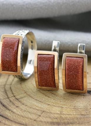 Серебряный набор с золотом  кольцо  + серьги  вставка авантюрин