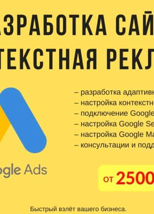 Разработка сайта , контекстаная реклама, Seo продвижение