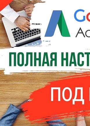 Настройка контекстной рекламы GoogleAds