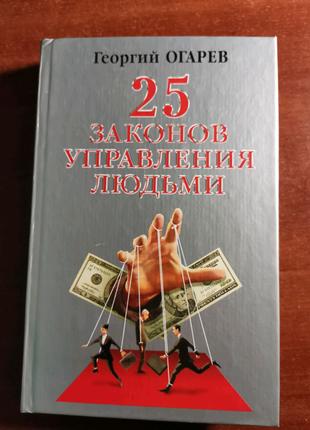 25 Законов управления людьми