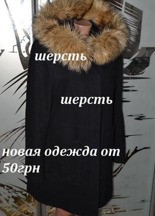 Пальто шерсть с капюшоном накладные карманы