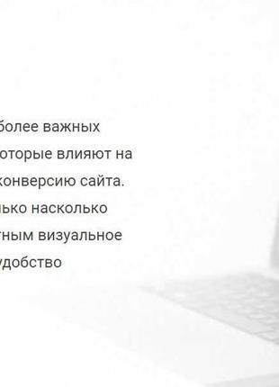 Разработка дизайна для веб сайтов дизайн лэндингов, интернет-мага