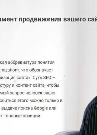 SEO продвижение оптимизация сайтов в поисковых системах Гугл Янде