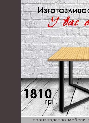 Стол, стул. Лофт. Классическая мебель для улицы и дома