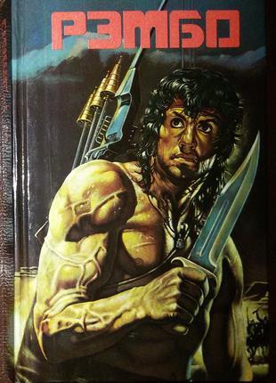 """Книга """"Рэмбо 3"""" - Дэвид Моррелл"""