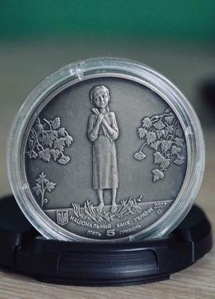 Монета НБУ «Голодомор - геноцид українського народу»