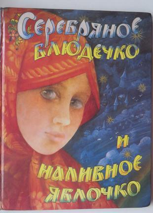 Серебряное блюдечко и наливное яблочко 1993 Издательство Москва