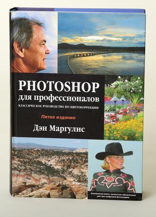 Photoshop для профессионалов Ден Маргулис 5-е издание.