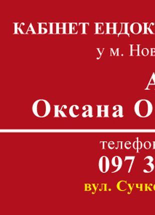 Кабинет эндокринолога с возможностью онлайн консультации