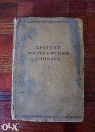 Краткий философский словарь 1940 г