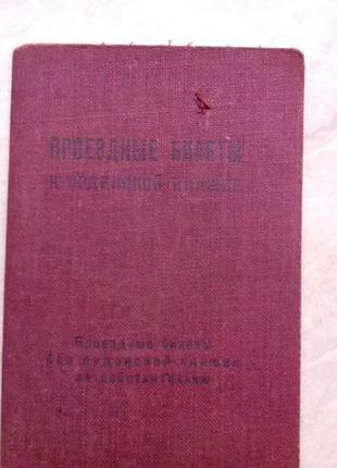 Проездной билет 1947 года к Ордкеской Книжке