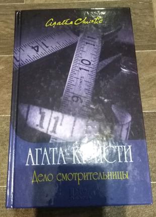 """Агата Кристи """"Дело смотрительницы"""""""