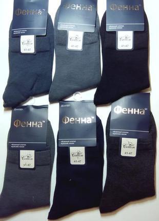 Носки мужские средней высоты фенна премиум качество