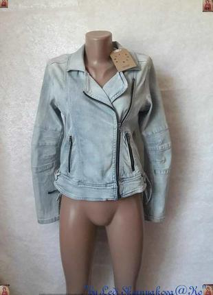 Новая с биркой фирменная куртка/пиджак/жакет-косуха фасон варё...