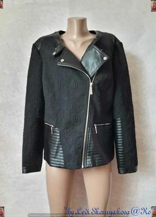Новая обалденная куртка-косуха со вставками с еко-кожи, ткань ...
